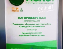 The gold medal of the AGRO-2020 exhibition was awarded to the agricultural machinery plant